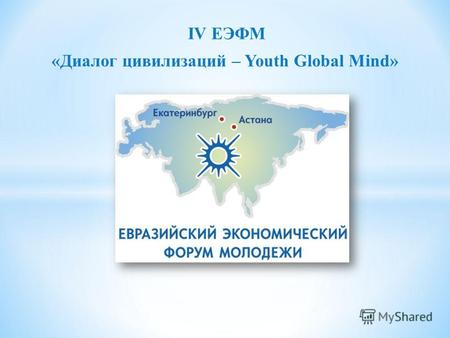 IV ЕЭФМ «Диалог цивилизаций – Youth Global Mind».