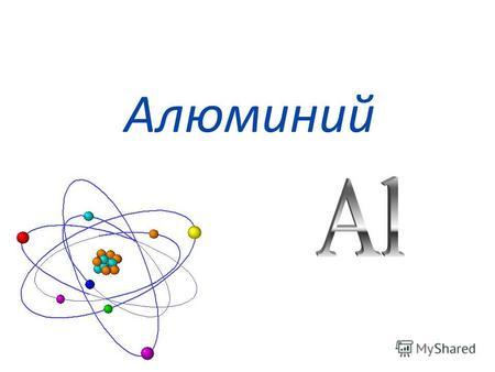 Презентацию на тему алюминий по химии