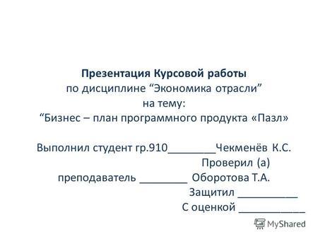 Презентации на тему курсовая Скачать бесплатно и без регистрации  Презентация Курсовой работы по дисциплине Экономика отрасли на тему Бизнес план программного продукта