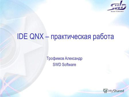 IDE QNX – практическая работа Трофимов Александр SWD Software.