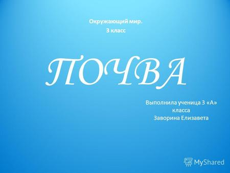 Почвы Украины Презентация