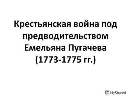 Восстание Емельяна Пугачева Презентация