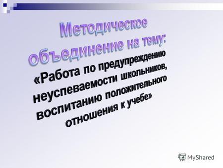 """Презентация на тему: """"МОУ школа 5 имени Ю. А. Гарнаева с ... нестыковка"""