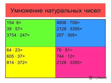 418Умножение натуральных чисел самостоятельная