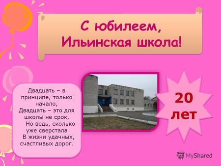 Презентация с юбилеем школы