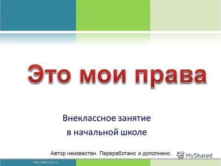 занятие презентация конвенция о правах ребенка для дошкольников