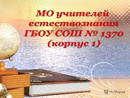 Протокол заседаний ШМО начальных классов в 2013