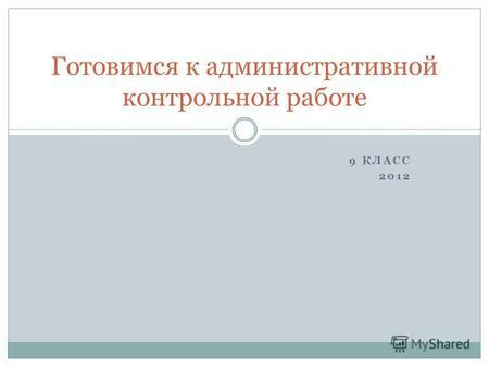 Презентация на тему Озеро Байкал ОСНОВНЫЕ НАПРАВЛЕНИЯ  9 КЛАСС 2012 Готовимся к административной контрольной работе