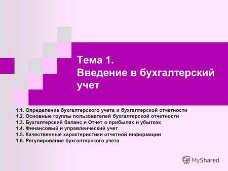 счет в бухгалтерском балансе realtcity gel ru  балансе организация бухгалтерского учета расчетов с бюджетом по налогам 8 счет в бухгалтерском балансе и сборам в ООО Техник Курсовая работа 553 5