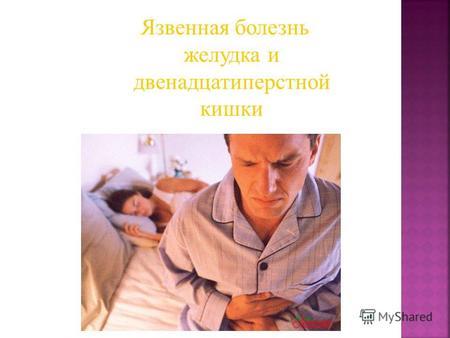 Презентация на тему Язвенная болезнь желудка и  Язвенная болезнь желудка и двенадцатиперстной кишки