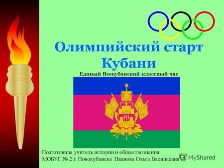 Классный час история олимпийских игр 2 класс