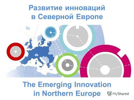 The Emerging Innovation in Northern Europe Развитие инноваций в Северной Европе.