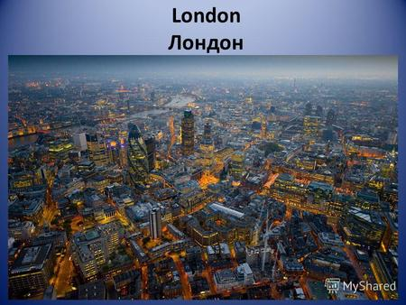 London Лондон. London is the capital of Great Britain. Лондон - столица Великобритании.