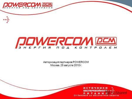 Авторизация партнеров POWERCOM Москва, 25 августа 2010 г.