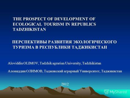 THE PROSPECT OF DEVELOPMENT OF ECOLOGICAL TOURISM IN REPUBLICS TADZHIKISTAN ПЕРСПЕКТИВЫ РАЗВИТИЯ ЭКОЛОГИЧЕСКОГО ТУРИЗМА В РЕСПУБЛИКИ ТАДЖИКИСТАН Aloviddin.