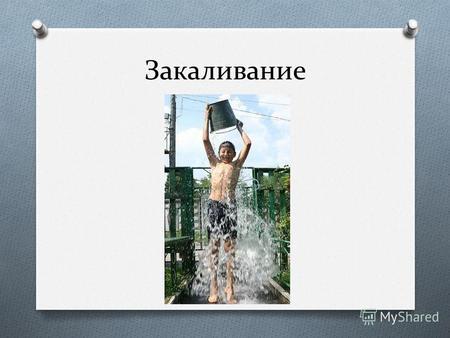 Презентации на тему закаливание Скачать бесплатно и без  Закаливание Многие привыкли думать что закаливание организма это только лишь обливание холодной водой