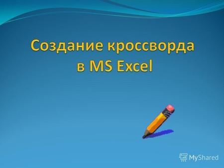 бесплатно знакомство mikrosoft word 2010