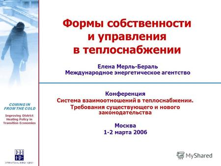 COMING IN FROM THE COLD Improving District Heating Policy in Transition Economies INTERNATIONAL ENERGY AGENCY Формы собственности и управления в теплоснабжении.