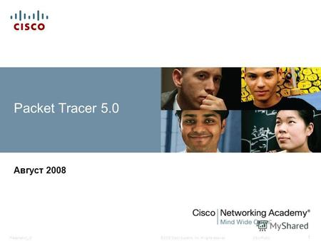 © 2008 Cisco Systems, Inc. All rights reserved.Cisco PublicPresentation_ID 1 Packet Tracer 5.0 Август 2008.