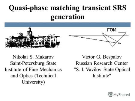 Quasi-phase matching transient SRS generation Victor G. Bespalov Russian Research Center S. I. Vavilov State Optical Institute Nikolai S. Makarov Saint-Petersburg.