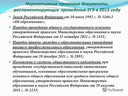 БИБЛИОГРАФИЧЕСКИЙ СПИСОК Нормативно-правовые акты Нормативные акты РФ.