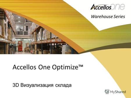 Accellos One Optimize 3D Визуализация склада Warehouse Series.