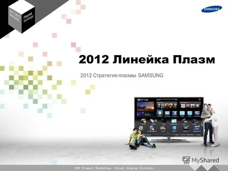 PDP Product Marketing, Visual Display Division. Линейка плазм Samsung HD 3D FHD 3D AllShare Smart TV Ultra Slim FWB, Skype Qwerty FHD HD 3D Smart D6900.