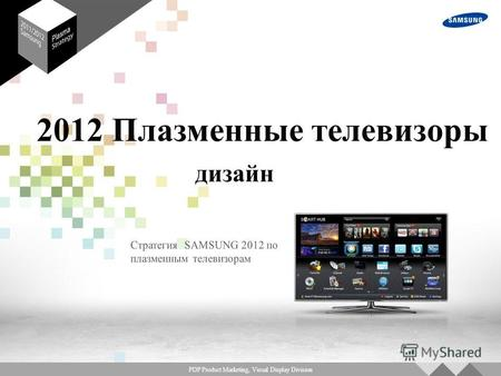 PDP Product Marketing, Visual Display Division. E8000 Smart Interaction - Голосовое управление - Управление жестами - Распознавание лица Smart Content.
