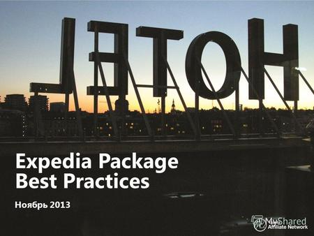 1 EAN Proprietary & Confidential Expedia Package Best Practices Ноябрь 2013.