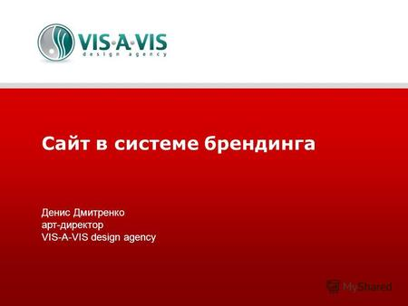 Сайт в системе брендинга Денис Дмитренко арт-директор VIS-A-VIS design agency.