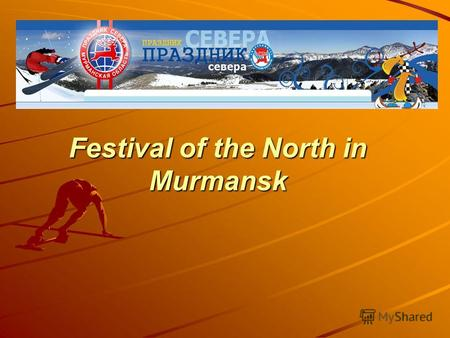Festival of the North in Murmansk. From the history of the North Festival. North FestivalNorth Festival The first Sports Festival of the North was held.