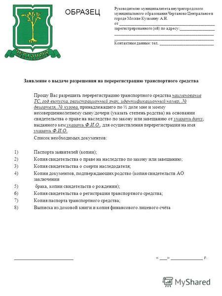 Реестр медицинских книжек города Москва Центральное Чертаново