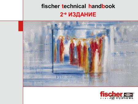 Fischer technical handbook 2 -е ИЗДАНИЕ. > 2Oliver Ernst, V-PTS fischer technical handbook 2 nd EDITION техническoe руководство fischer 2 е Издание Что.