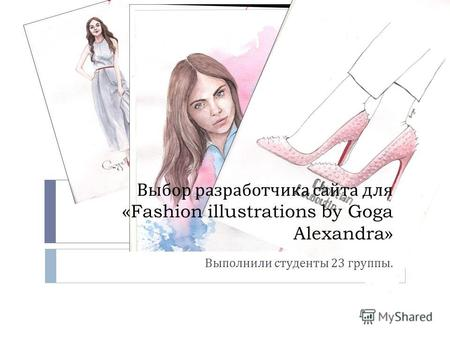 Выбор разработчика сайта для «Fashion illustrations by Goga Alexandra»