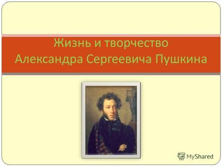 Тему презентация пушкина театр на
