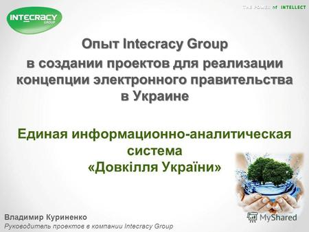 Опыт Intecracy Group в создании проектов для реализации концепции электронного правительства в Украине Единая информационно-аналитическая система «Довкілля.