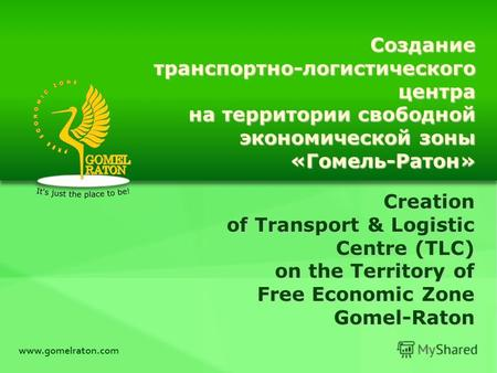 Www.gomelraton.com Creation of Transport & Logistic Centre (TLC) on the Territory of Free Economic Zone Gomel-Raton Созданиетранспортно-логистическогоцентра.