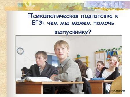 Психологическая помощь в подготовке к егэ фрейд российские психоаналитики трансфер