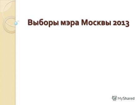 Презентации на тему реферат Скачать бесплатно и без регистрации  Содержание реферата Предшествующие события Регистрация кандидатов Предвыборная кампания Вывод