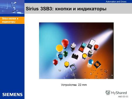 Automation and Drives A&D CD CC Sirius кнопки и индикаторы Sirius 3SB3: кнопки и индикаторы Устройства 22 mm.