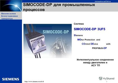 Automation and Drives 1 Низковольтная Коммутационная Аппаратура SI emens M O tor Protection and CO ntrol DE vice with PROFIBUS-