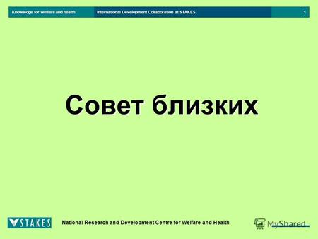 Knowledge for welfare and health National Research and Development Centre for Welfare and Health International Development Collaboration at STAKES1 Совет.