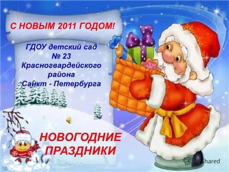 Презентация Новогоднего Праздника