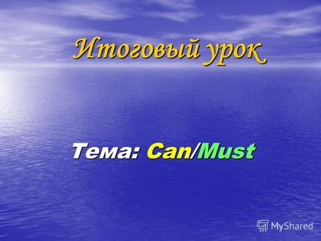 Итоговый урок Тема: Can/Must. Spring The 7 th of May.