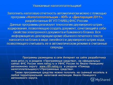 Налогоплательщик 2013 программу официальный сайт