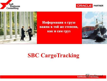 SBC CargoTracking Информация о грузе важна в той же степени, как и сам груз.