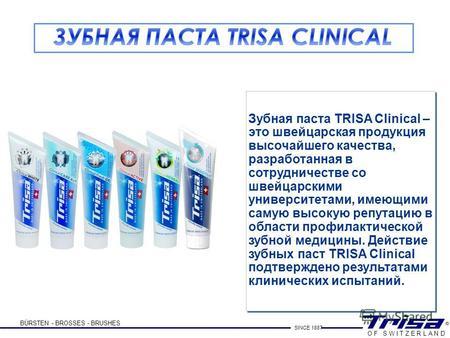 Исследования рынка зубной пасты