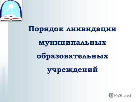 ликвидация школы по новому закону об образовании пошаговая инструкция - фото 6