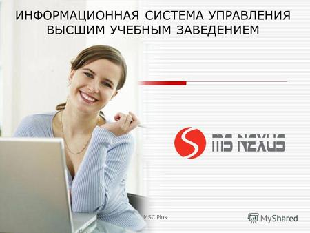 MS NeXusMSC Plus1 ИНФОРМАЦИОННАЯ СИСТЕМА УПРАВЛЕНИЯ ВЫСШИМ УЧЕБНЫМ ЗАВЕДЕНИЕМ.