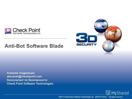 ©2011 Check Point Software Technologies Ltd. [PROTECTED] All rights reserved Anti-Bot Software Blade Алексей Андрияшин alexandr@checkpoint.com Консультант.